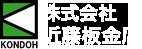 株式会社 近藤板金店